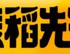 深圳麦稻先生加盟费是多少