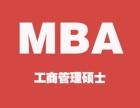 MBA提前面试班-重庆华章教育