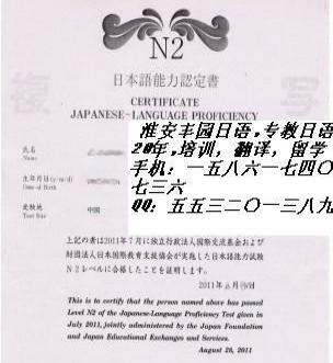 淮安日语翻译 专职资深日语翻译 日语培训免费答疑