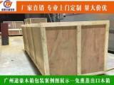 廣州花都區花山打出口木箱