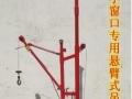 装修家用小吊机