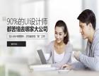 平江电商美工培训,CDR培训班学校