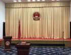 丰台卢沟桥舞台幕布订做学校会议室专用幕布