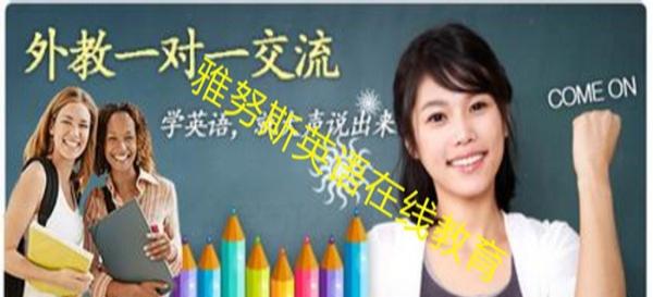 小学生出国留学英语口/雅努斯英语真人在线外教培训