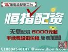 淄博正规期货配资平台-国际期货1000元起配-0利息