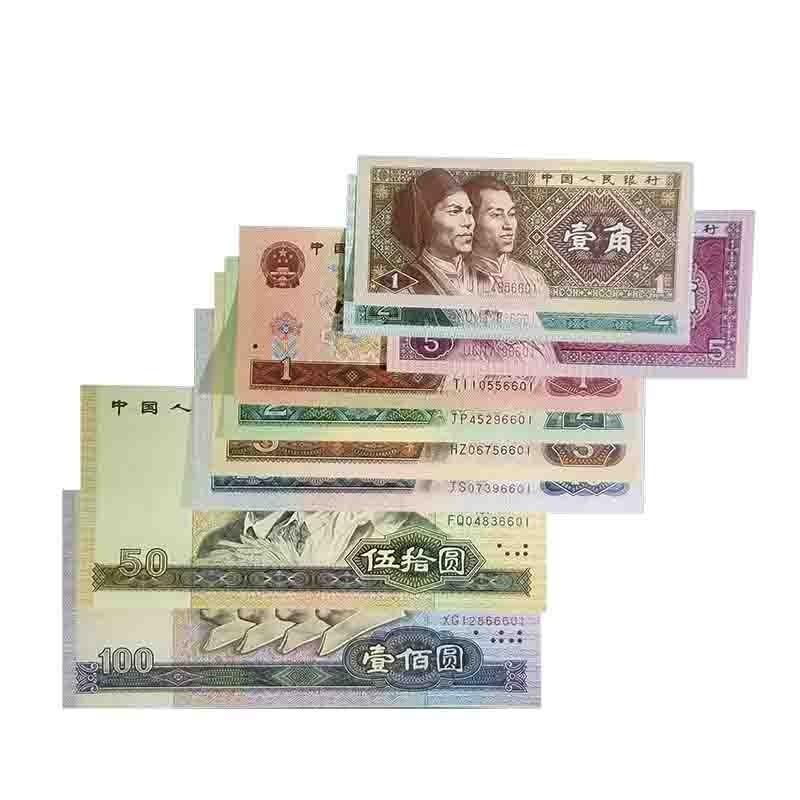 第四套人民币90版尾四同号 流通已将近40年存世稀少