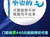 林文正姿護眼筆第八代微商多少錢可以加入聯合創始人招商