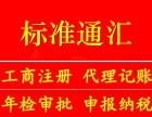 望京代理记账公司 会计代理记账 财税咨询