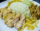 三亚特色饭食加盟 新加坡海南鸡饭加盟学习配方公开