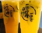 加盟一家一些柠檬一些茶怎么样,加盟店生意怎么样