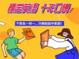 北京成人英語培訓,英語口語培訓,學英語