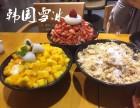 时尚餐饮连锁 韩国雪冰加盟