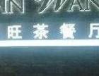 上海新旺茶餐厅加盟加盟费,加盟新旺茶餐厅加盟招商