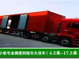 上海配貨站-上海回程車-回頭車-返程車-上海貨車出租-上海