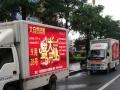 大屏LED广告车