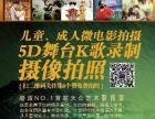 5D舞台K歌录制、微电影、摄影摄像