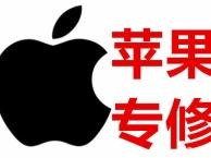 广州apple维修中心苹果平板电脑维修点