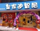 皇家迪智尼儿童玩具店加盟-5大盈利模式,总部帮扶,好项目
