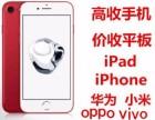 株洲去哪里里找回收华为欧珀手机株洲谁能回收苹果7spIus高