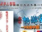 2017年锦绣江山全国旅游年卡