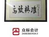 杭州代理记账 税务咨询