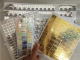 北京镭射激光防伪标签,防伪标定做厂家,瑞胜达独立印刷工厂