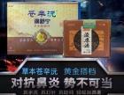 重庆浚康源生物科技有限公司