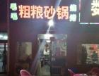 渤海家园 江苏中路毛毛粗粮