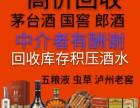 泸州回收茅台酒 国窖 青云郎酒 礼品烟酒 名酒老酒