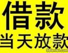 连江短期私人借款连江私借当天拿钱