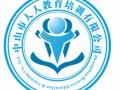 中山网络教程,高起专专升本(中山)