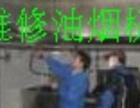 专业清洗与维修各种型号的热水器
