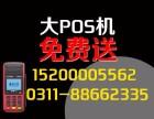 石家庄专业办理出小票POS机,办理个人蓝牙POS机费率低