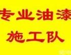 芜湖旧门旧家具改色维修补漆家庭涂料翻新