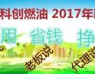 蓝海高效节能燃油2017年新品