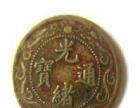收购瓷器玉器青铜器钱币