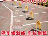 道路划线 车位划线 车间划线山西思可达交通设施分公司