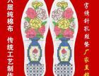 防臭十字绣印花鞋垫加盟