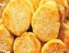 油酥饼培训 学做早点早餐多少钱 特色早点小吃加盟