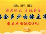 2022浙大MPA提面申請時間材料準備易考輔導