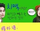 暑期韩国语兴趣班