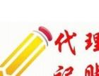 本站推荐亿阳会计 代理记账报税
