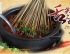 长寿老妈砂锅串串香 长寿老妈砂锅串串香加盟费