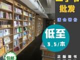 典多多优质正版二手书学校图书馆民宿二手书店阅览室清仓便宜处理