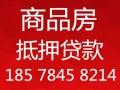 东莞商品房抵押贷款