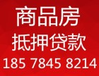 东莞商品房贷款