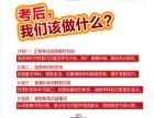 【励学教育】期中考后 千元课程免费学~