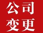 宁波有限公司注册 大市范围股份公司注册 变更