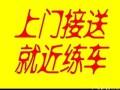 上海驾校附近免体检不排队包教包会
