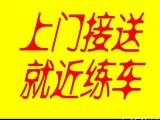 上海学车娃驾校 免体检 不排队